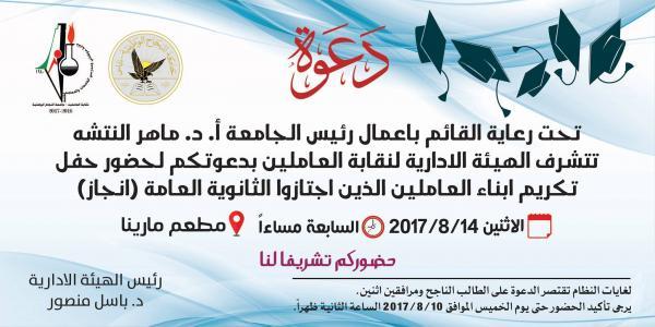 دعوة لحضور حفل تكريم الناجحين في امتحان الثانوية العامة من أبناء العاملين اسم عنوان موقعك
